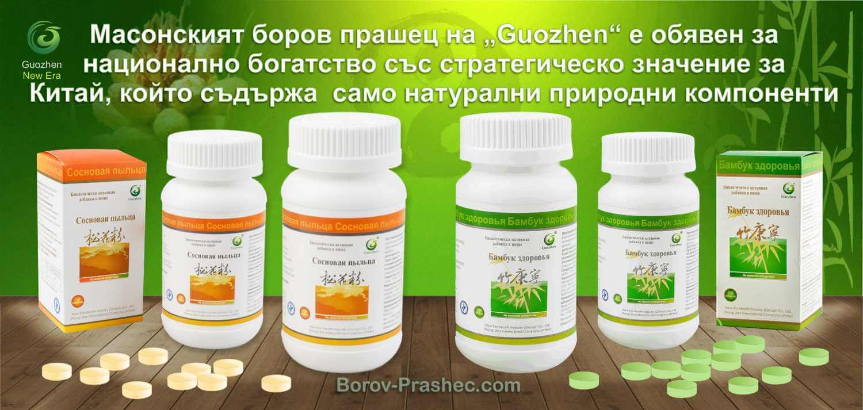 """Боров прашец""""GUOZHEN"""" и Бамбук на здравето"""
