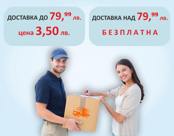 Боров прашец - Безплатна доставка