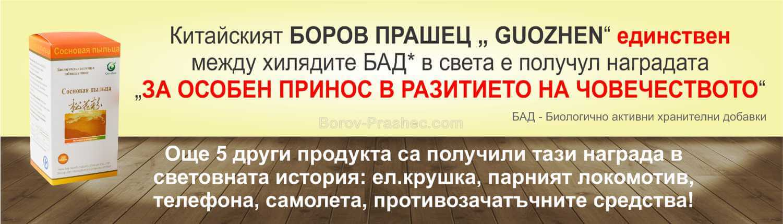 Боров прашец - Световно признание