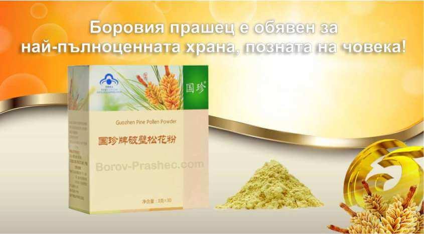 Боровия прашец е обявен за най-пълноценната храна, позната на човека!