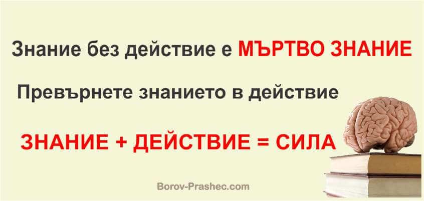 Знание без действие е мъртво знание