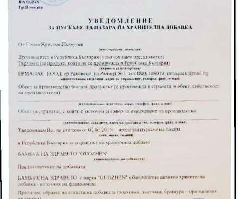 Боров прашец сертификати