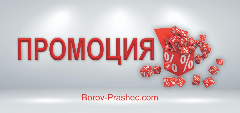 Промоция Боров Прашец и Бамбук на здравето